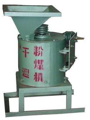 干湿粉煤机